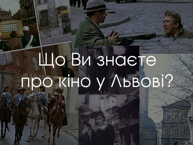 Що ви знаєте про кіно у Львові