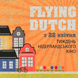 Тиждень нідерландського кіно Flying Dutch