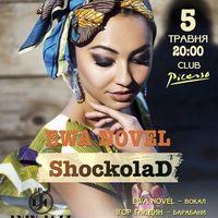 Джазовий концерт гурту Shockolad за участі Ewa Novel