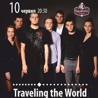 Концерт гурту Travelling the World