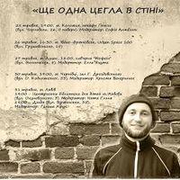 Презентація книжки Андрія Тужикова «Ще одна цегла в стіні»