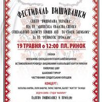 Фестиваль вишиванки 2016