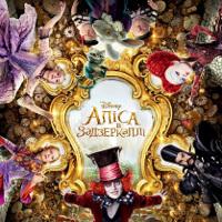 Фільм «Аліса в задзеркаллі» (Alice Through the Looking Glass)