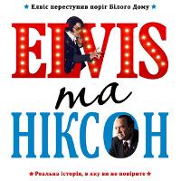 Фільм «Елвіс та Ніксон» (Elvis and Nixon)
