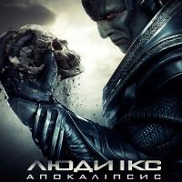 Фільм «Люди Ікс: Апокаліпсис» (X-Men: Apocalypse)