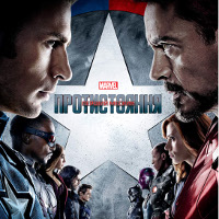 Фільм «Перший месник: Протистояння» (Captain America: Civil War)