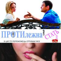 Фільм «Протилежна стать» (The Opposite Sex)