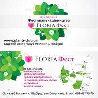 Фестиваль садівництва «Floria Фест» 2016