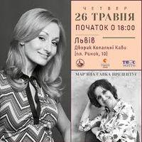 Публічне інтерв'ю Мар'яни Савки із Юлією Міщенко