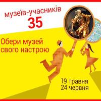 Проект «Обери музей свого настрою»