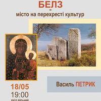 Лекція Василя Петрика «Белз - місто на перехресті культур»