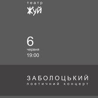 Поетичний концерт «Заболоцький»