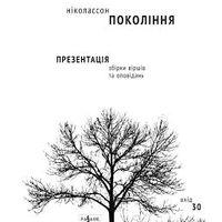 Олександр Корнейко презентує збірку поезій «Покоління»