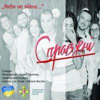 Презентація проекту «Справжні»: 13 найкращих волонтерів України