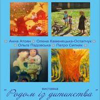 Виставка «Родом із дитинства»