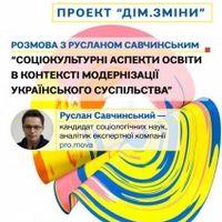 Розмова з Русланом Савчинським «Соціокультурні аспекти освіти в контексті модернізації українського суспільства»