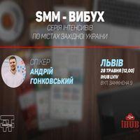 Інтенсив з просування компаній у соціальних мережах «SMM-вибух»