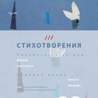 Камерна опера «Стихотворения»