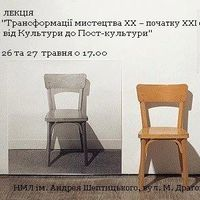 Лекція «Трансформація мистецтва ХХ - початку ХХІ ст., від Культури до Пост-культури»
