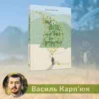 Презентація книжки Василя Карп'юка «Ще літо, але вже все зрозуміло»