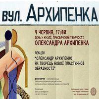 Мистецький проект «Вулиця Олександра Архипенка»