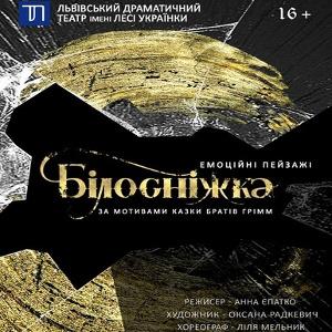 Вистава «Білосніжка» - Театр ім. Лесі Українки