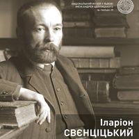 Виставка «Іларіон Свєнціцький і Національний музей: проекція в майбутнє»