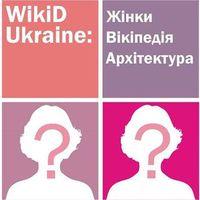 Вишкіл із написання біографічних статей для Вікіпедії