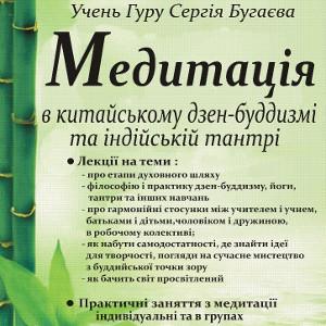 Лекція «Медитація у китайському дзен-буддизмі та індійській тантрі»