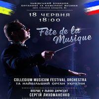 Концерт Fete de la Musique