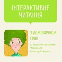 Дитяча субота: Англомовні інтерактивні читання для дітей 7-10 років