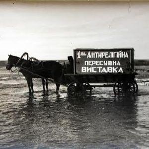 Виставка «Атеїзм, комунізм, тоталітаризм: минуле»