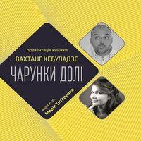Вахтанґ Кебуладзе презентує «Чарунки долі»