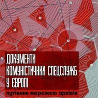 Презентація видання «Документи комуністичних спецслужб у Європі: путівник мережею архівів»