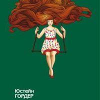 Презентація перекладу книжки Юстейна Ґордера «Донька директора цирку»
