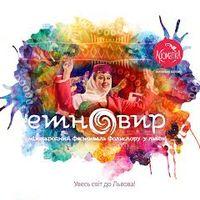 Міжнародний фестиваль фольклору «Етновир» 2016