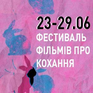 Фестиваль фільмів про кохання