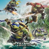 Фільм «Підлітки-мутанти. Черепашки-ніндзя 2» (Teenage Mutant Ninja Turtles: Out of the Shadows)