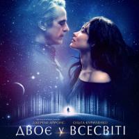 Фільм «Двоє у всесвіті» (La corrispondenza)