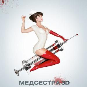 Фільм «Медсестра» (Nurse 3D)
