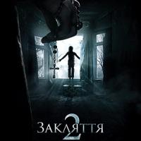 Фільм «Закляття 2: Полтергейст у Енфілді» (The Conjuring 2)