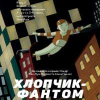 Мультфільм «Хлопчик-фантом» (Phantom Boy)