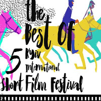 Підбірка короткометражних фільмів «Краще з #KISFF2016»
