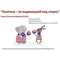 Лекція Тетяни Витвицьки «Політика - не видовищний вид спорту»