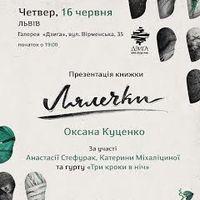 Презентація поетичної збірки Оксани Куценко «Лялечки»