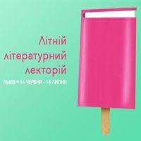 Літній літературний лекторій