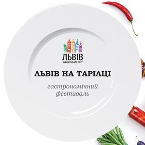 Гастрономічний фестиваль Львів на тарілці 2016