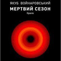 Проект «Мертвий сезон» Якуба Войнаровського