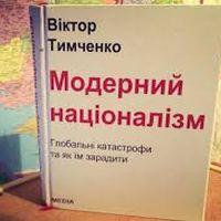 Презентація книги Віктора Тимченка «Модерний Націоналізм»