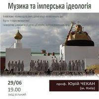 Лекція «Музика та імперська ідеологія»
